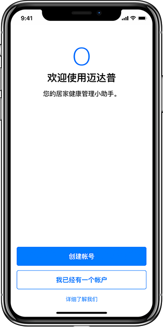 iOS-China-Microsite-2.png