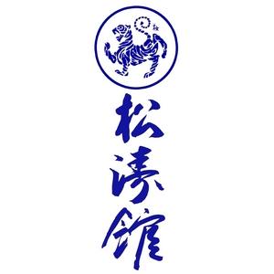 Coastal Shotokan.jpg