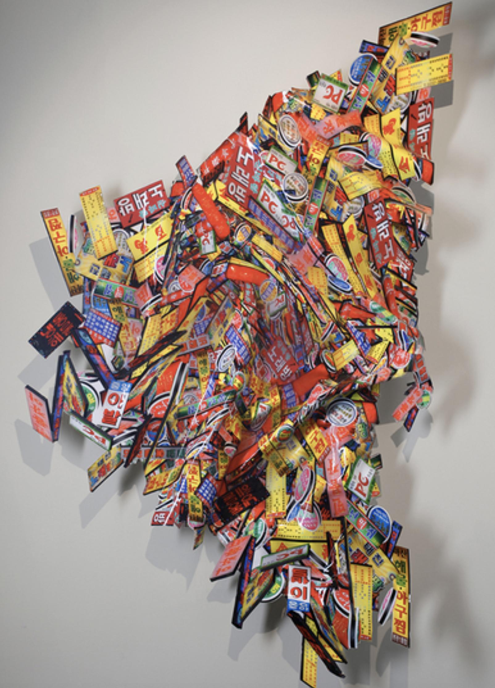 Sin Título, 2014. Autor:  Rosa Muñoz.  Técnica:  Lienzo cambas con superficie resinada.   Medidas:  165 x 97 cm.