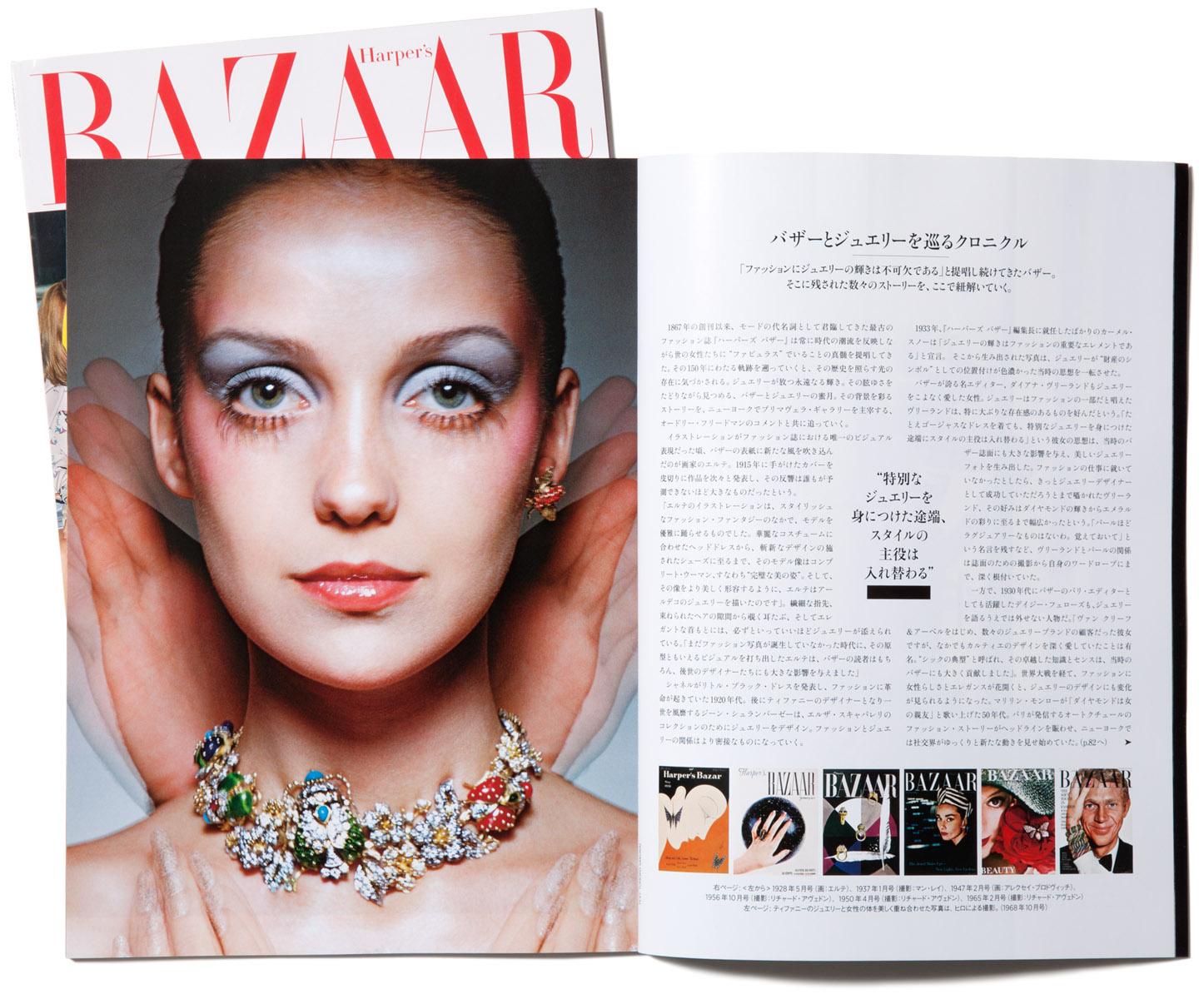 Harper's Bazaar Japan, January 2015, Image by Hiro, 1968