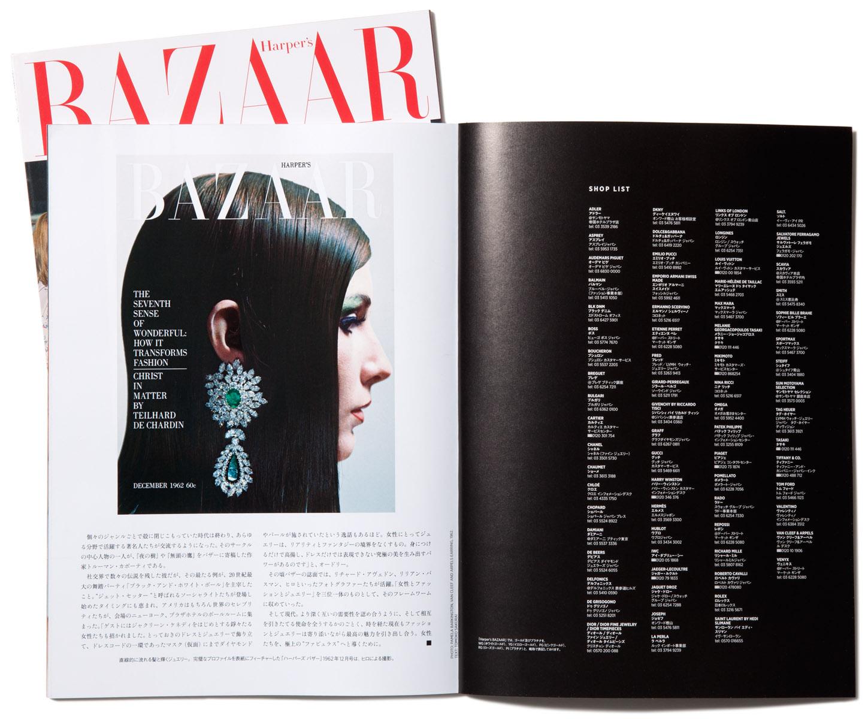 Harper's Bazaar Japan, January 2015, Image by Hiro, 1962