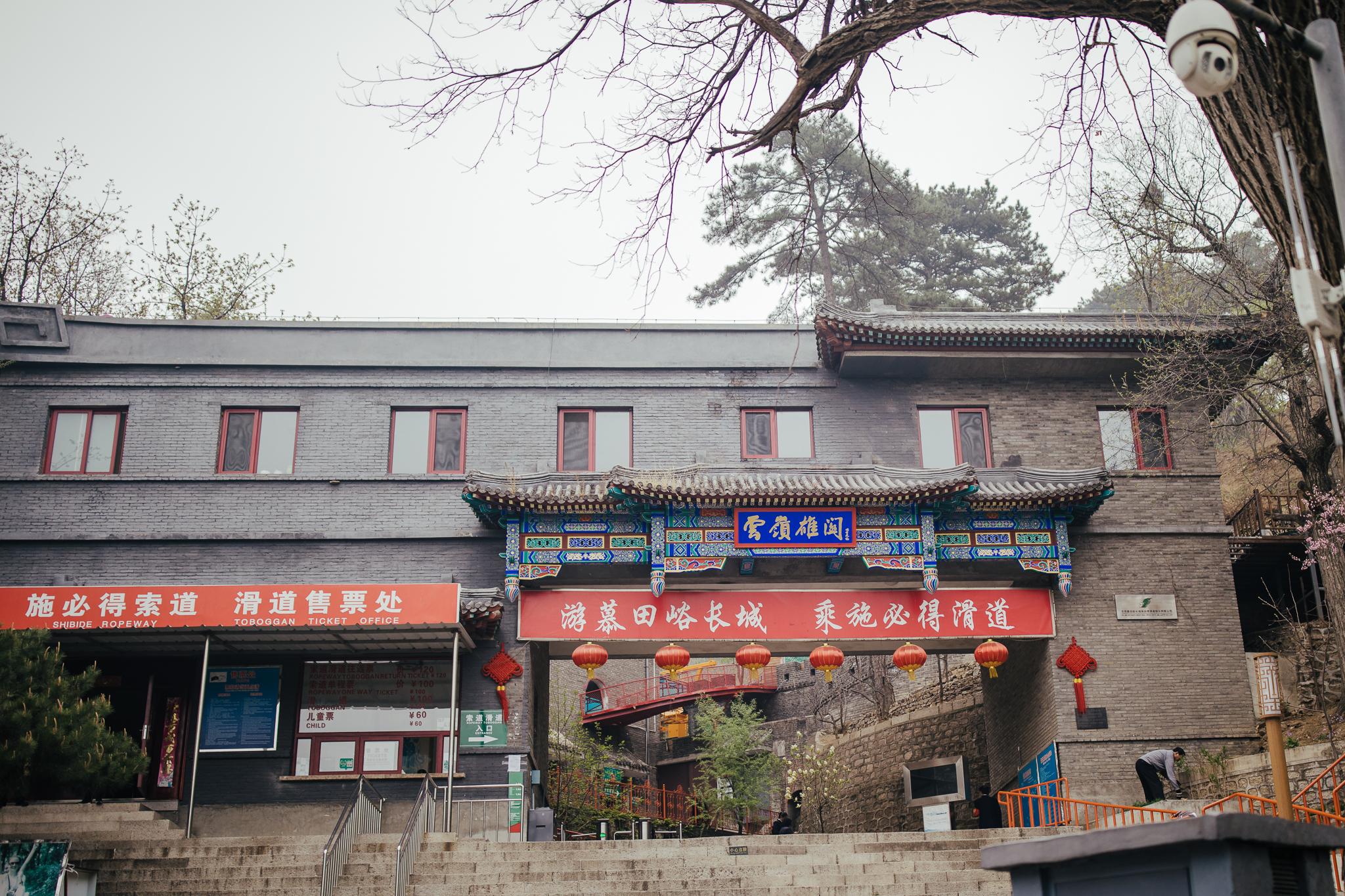 Mutianyu, Great Wall of China,  Beijing, (1 of 61).jpg