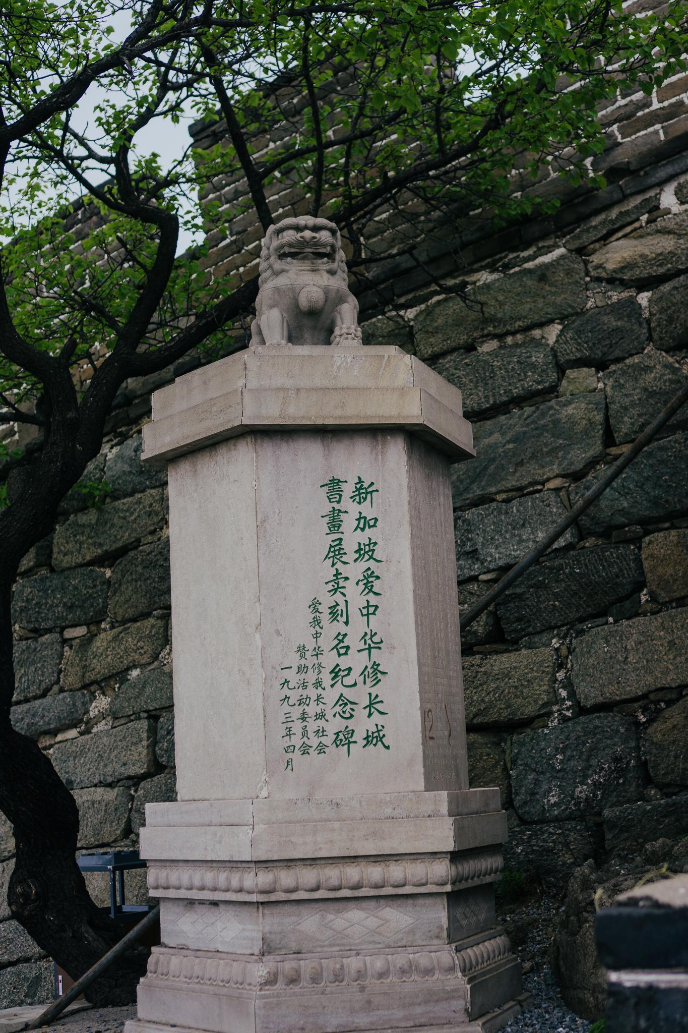 Mutianyu, Great Wall of China,  Beijing, (55 of 61).jpg