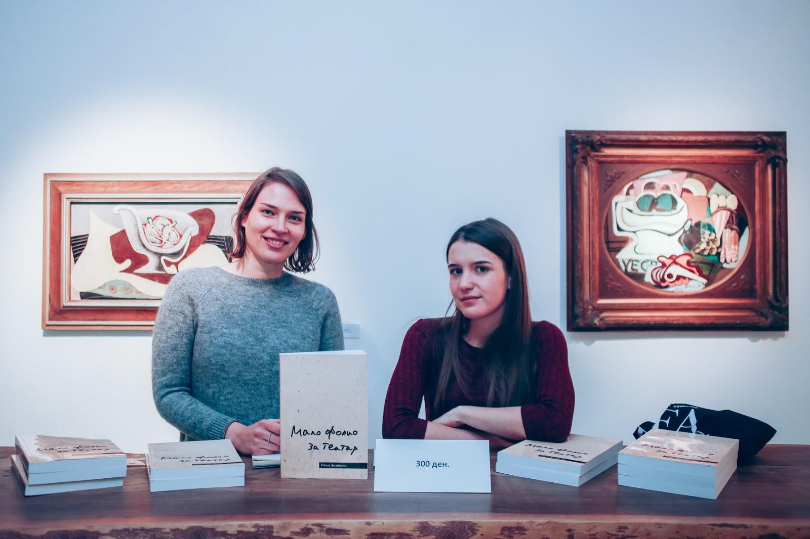 Organizers Eva Erika Semič and Тијана Ана