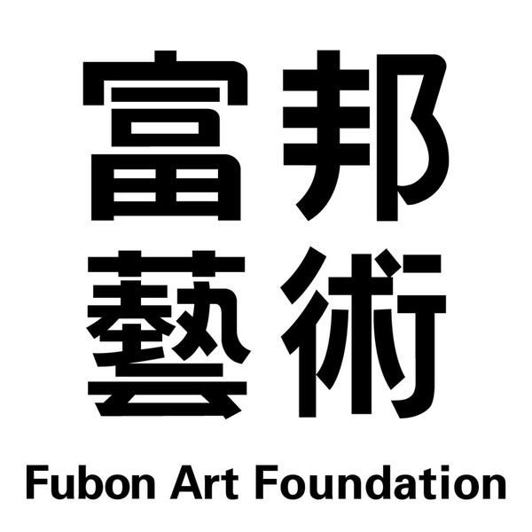 size_600_Fubon_Art_Foundation.jpg