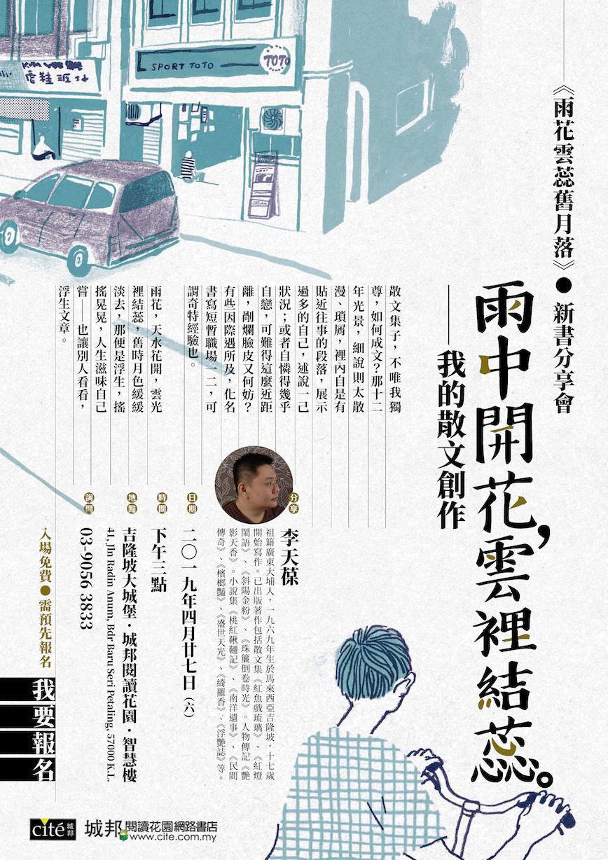 Poster_Citè copy.jpg