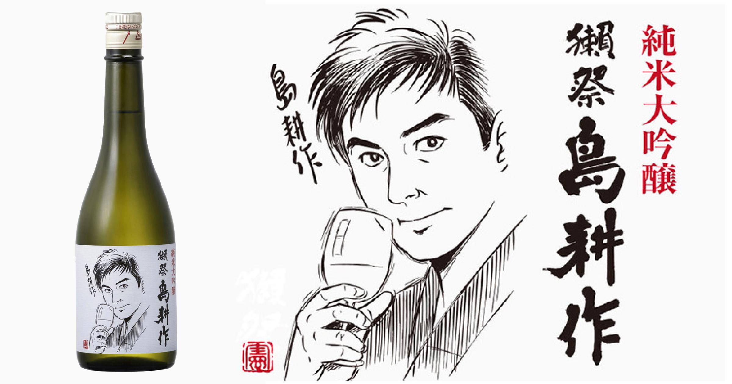 圖片來源自  獺祭旭酒造中文粉絲頁面