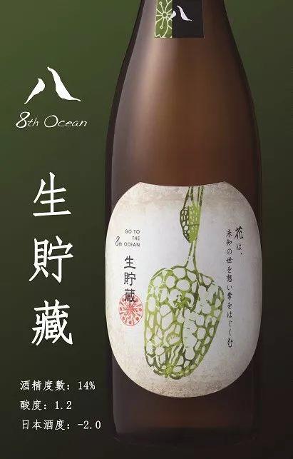 ▲8th Ocean 生貯藏酒