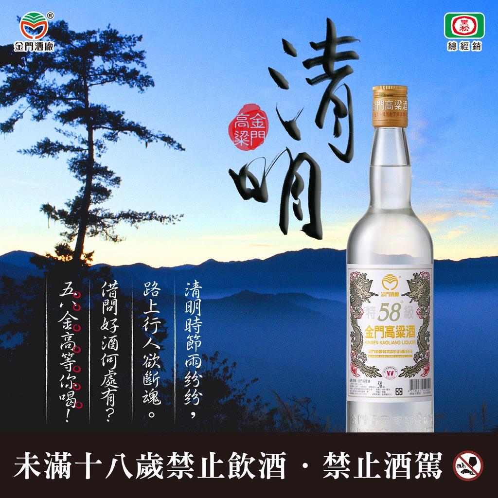 Photo By 58度金門高粱酒