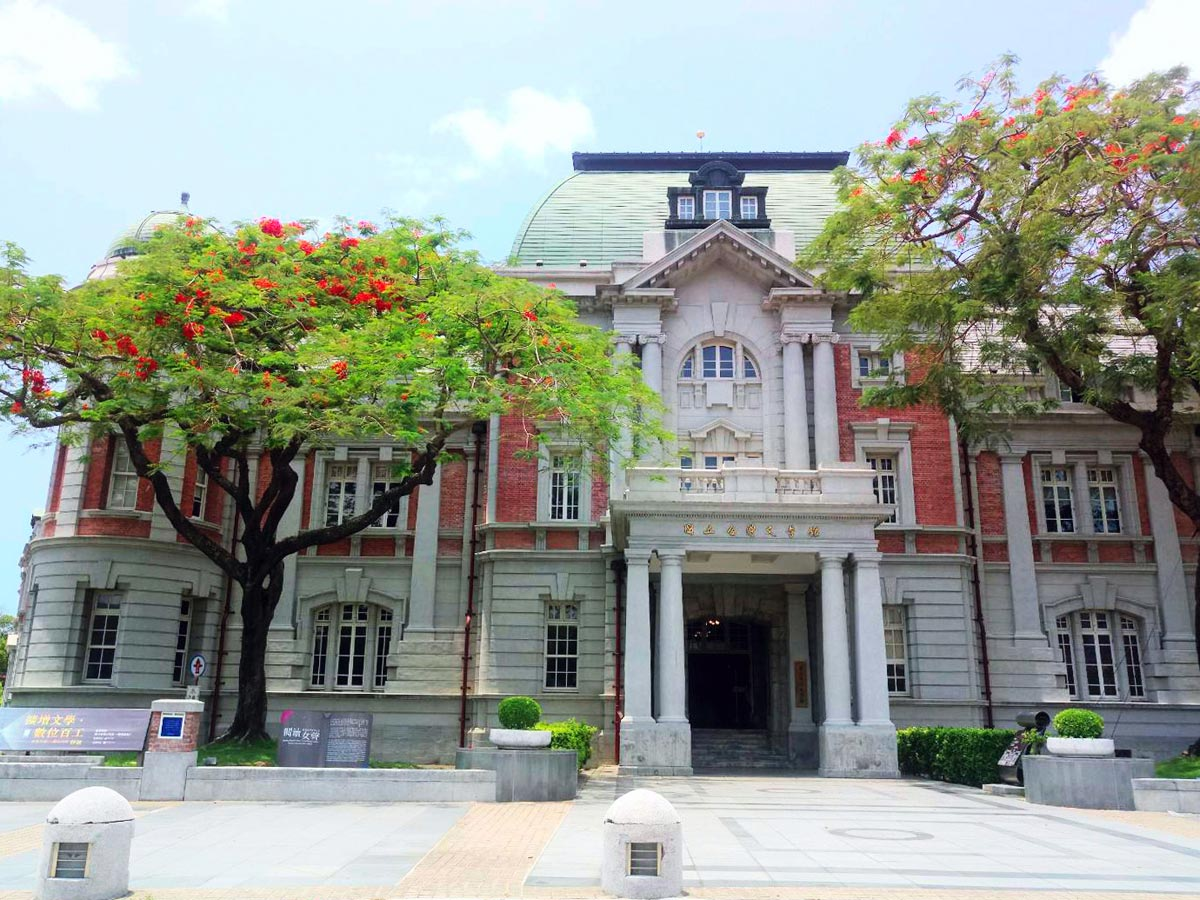 國立台灣文學館 | National Museum of Taiwan Literature