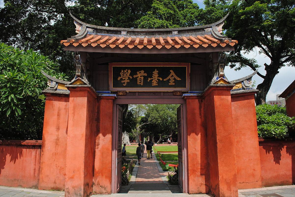 台南孔子廟1.JPG