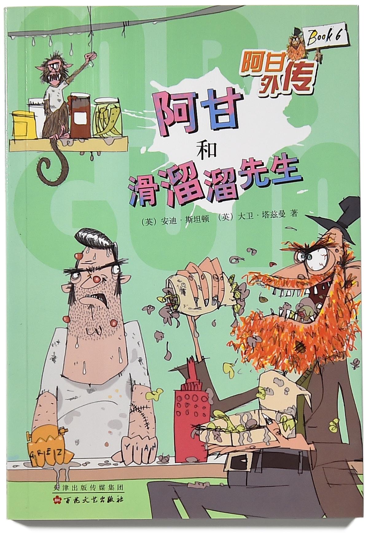 What's For Dinner Mr Gum cover.FIN.jpg