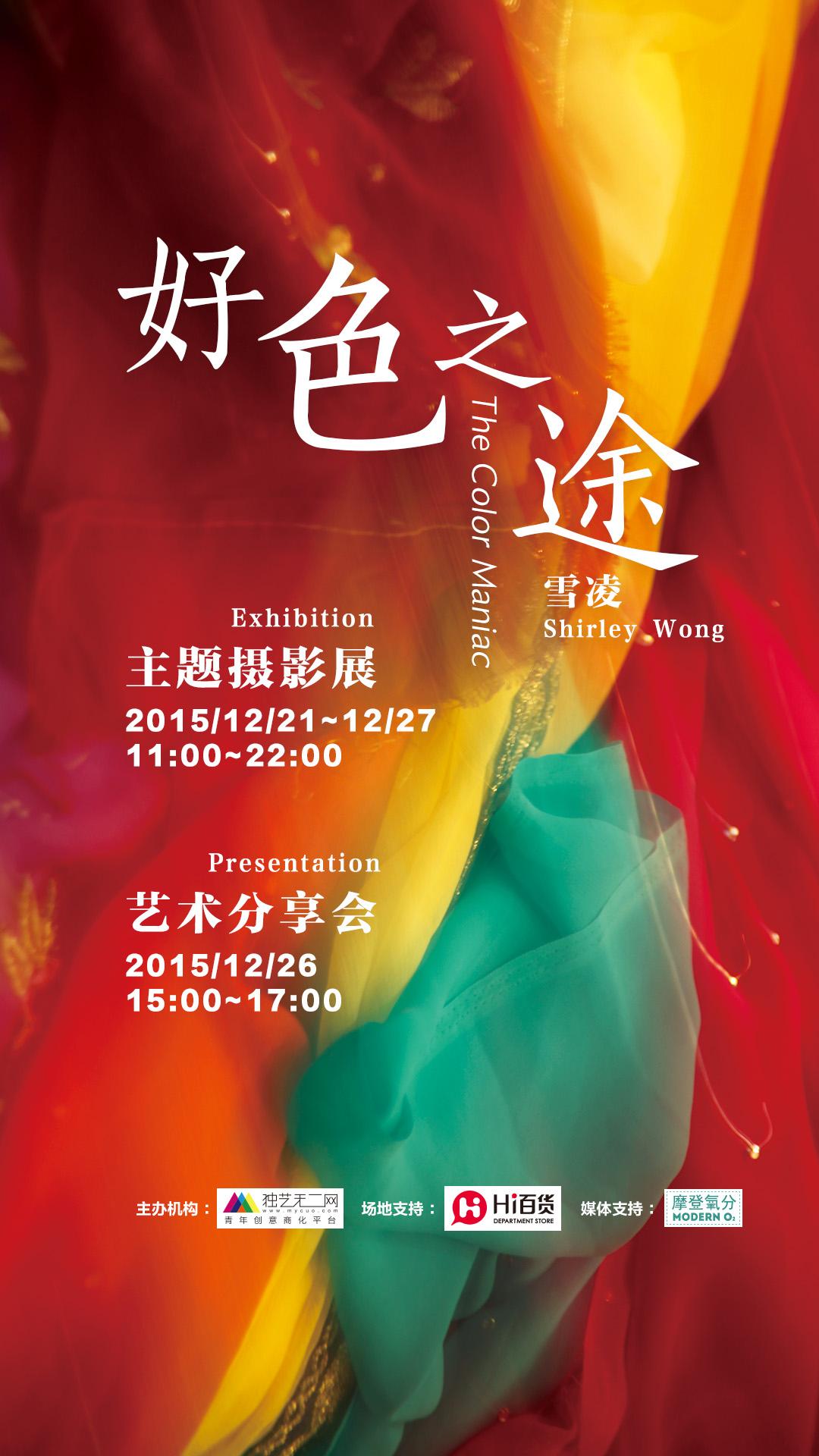 - 2015 photo exhibition GuangZhou.China
