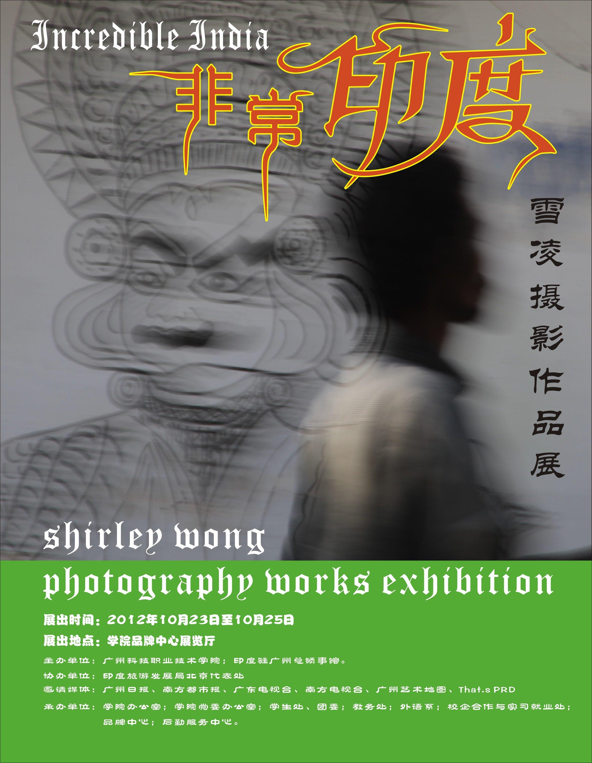 - 2012 Guangzhou.China