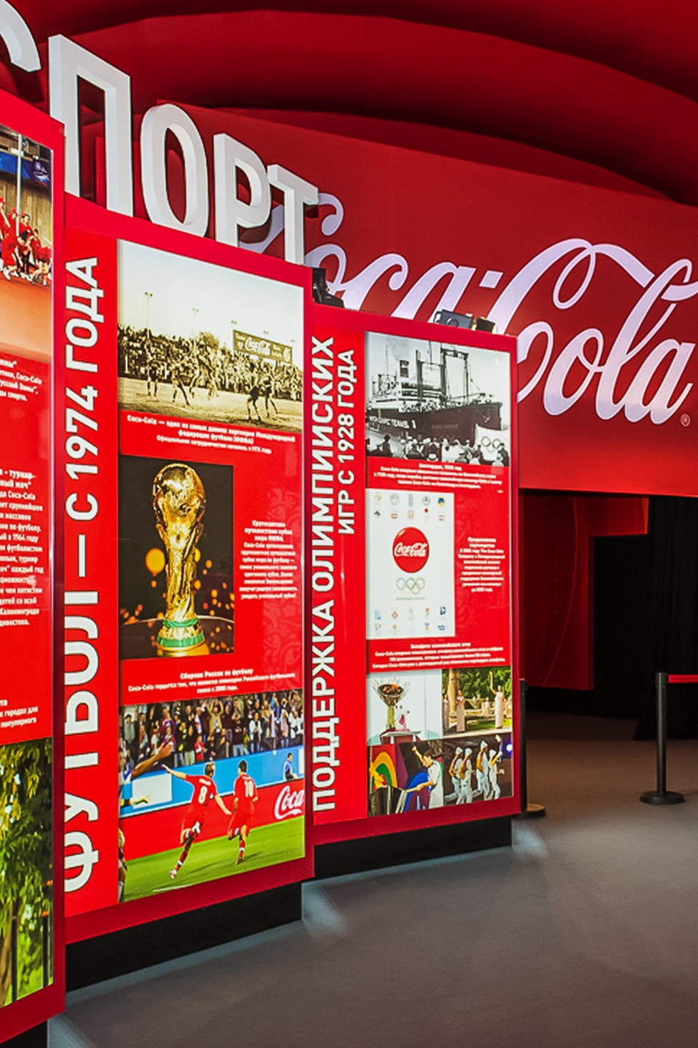 COCA-COLA: BE ACTIVE PAVILION - AT THE OLYMPIC PARK IN SOCHI, RUSSIA