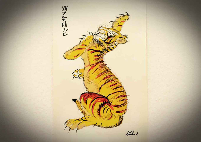 A sketch of the Korean peninsula tiger by Roger Shepherd