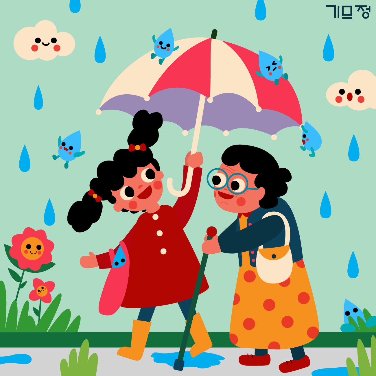 Stay-Dry!_Uijung-Kim.png