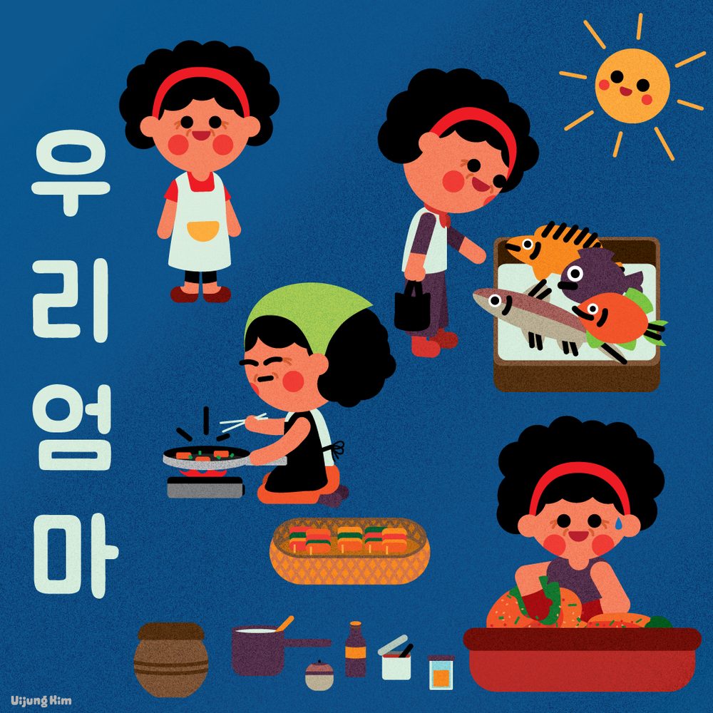 우리엄마_uijungKim_website.png