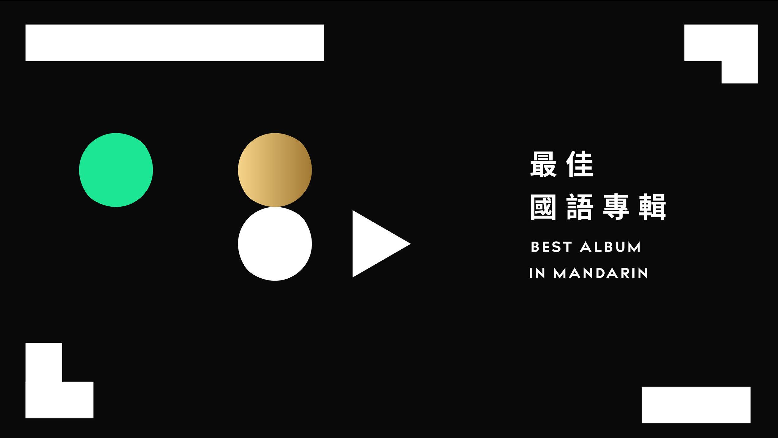 最佳國語專輯-06.jpg