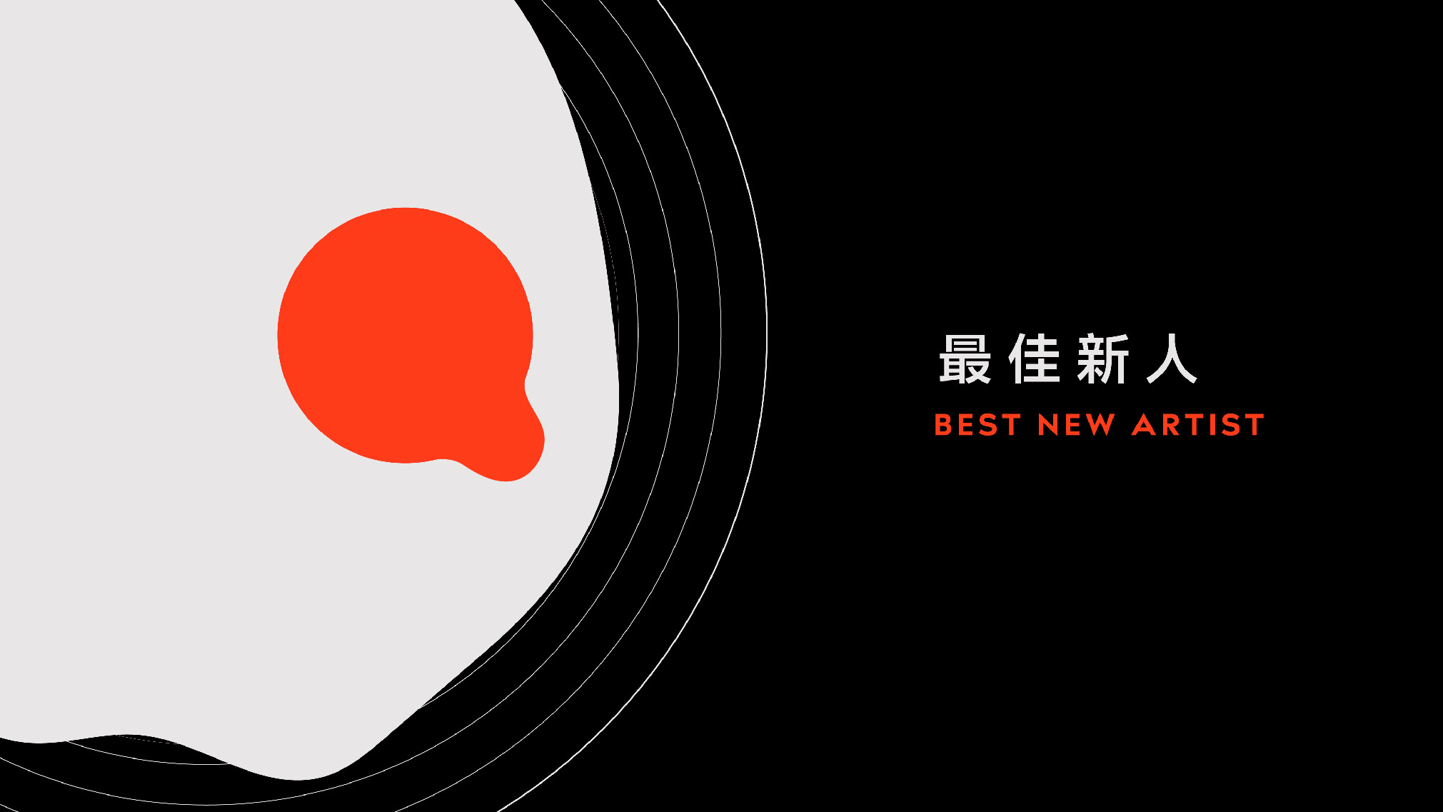 最佳新人獎-05.jpg