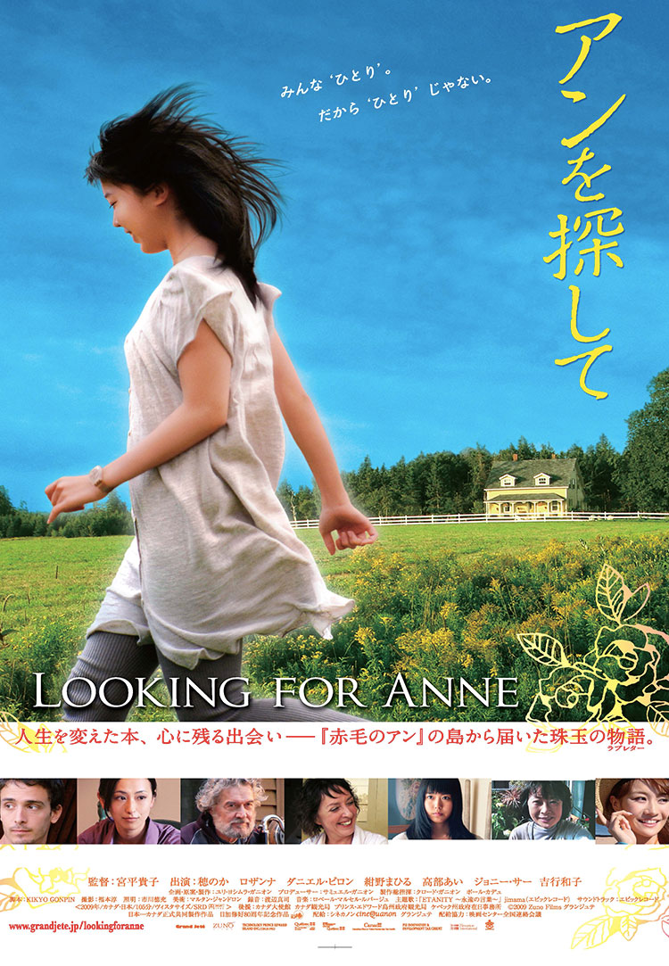 Looking for Anne - Poster ENG.jpg