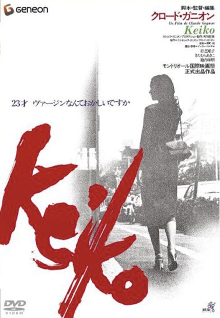Keiko - Poster.jpg