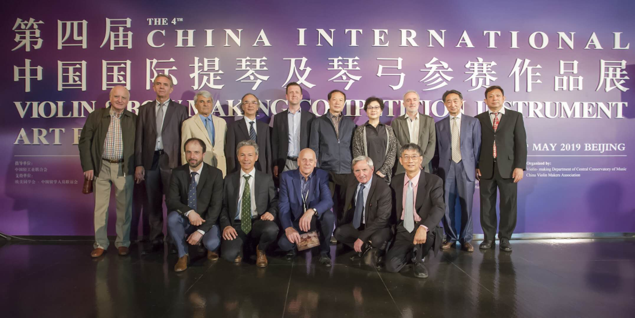 Jurors and invited guests of the 4th China International Violin and Bow Making Competition in Beijing.