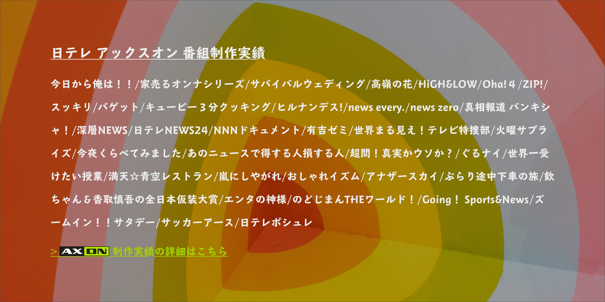 axon_works.jpg