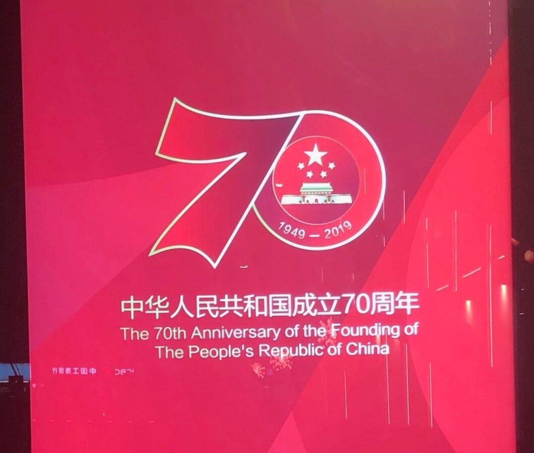 [70th Anniversary graphic seen throughout Hangzhou]