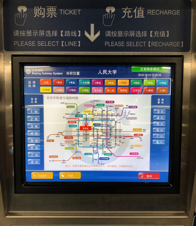 [the subway map]