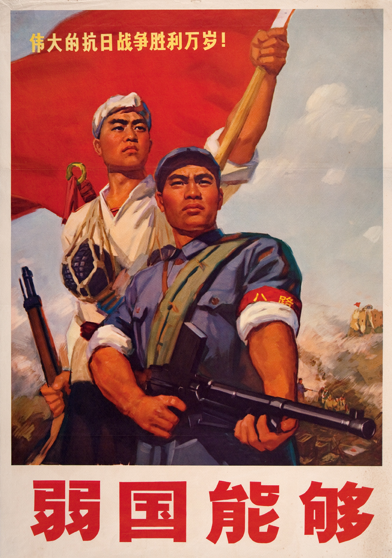 [Image Description: A white border with bold, red Chinese characters at the bottom surround an image of two men gazing outward. The man in the foreground wears a blue jumpsuit and military hat, and holds a machine gun. Behind him, a man in a white shirt, with a net carrying a grenade slung over his shoulder, holds a gun in one hand and a flagpole in the other. The red flag billows in the wind behind the man's head. In the upper left corner of the image is a phrase in yellow Chinese characters followed by an exclamation mark.]