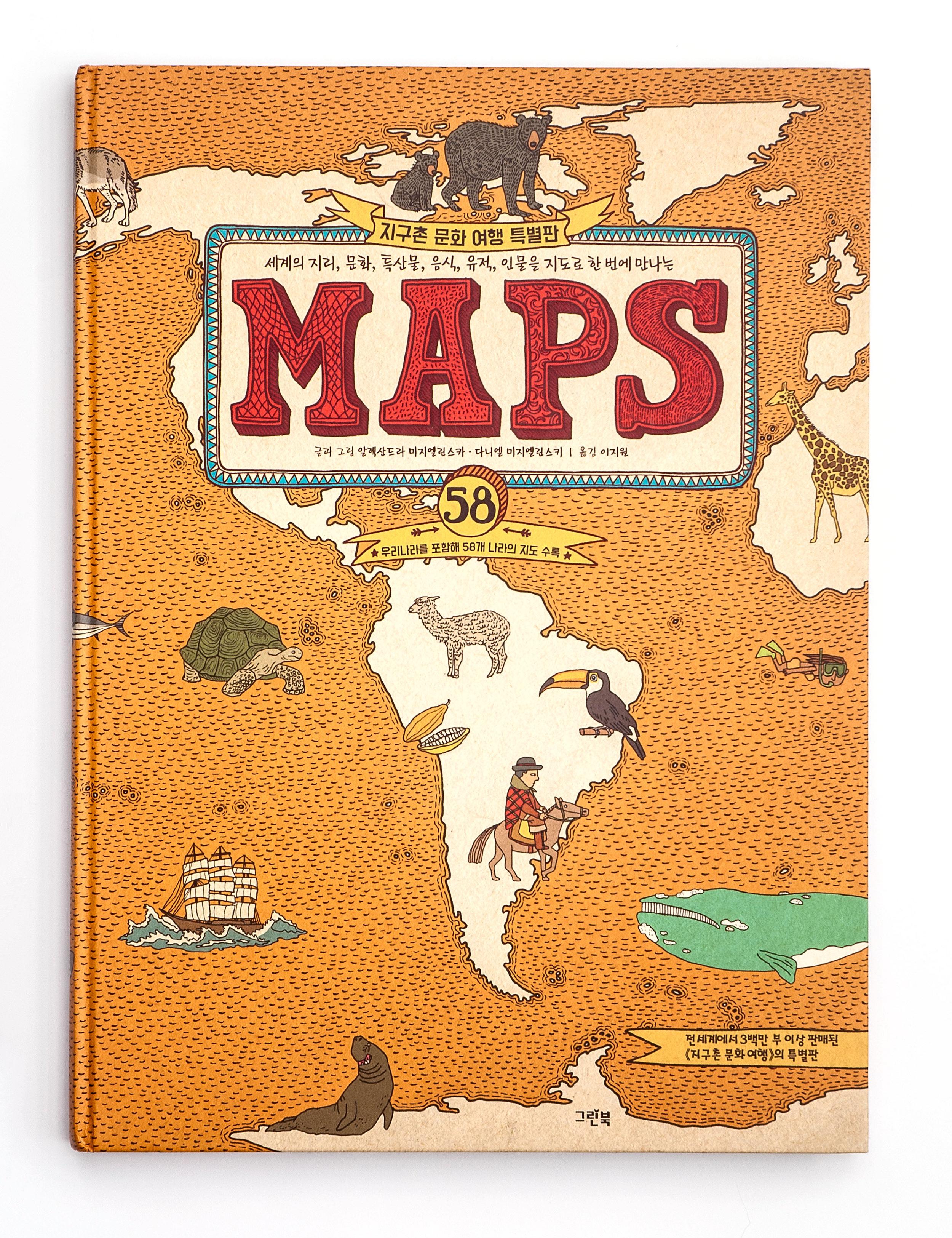 Maps : 우리나라를 포함해 58개 나라의 지도 수록