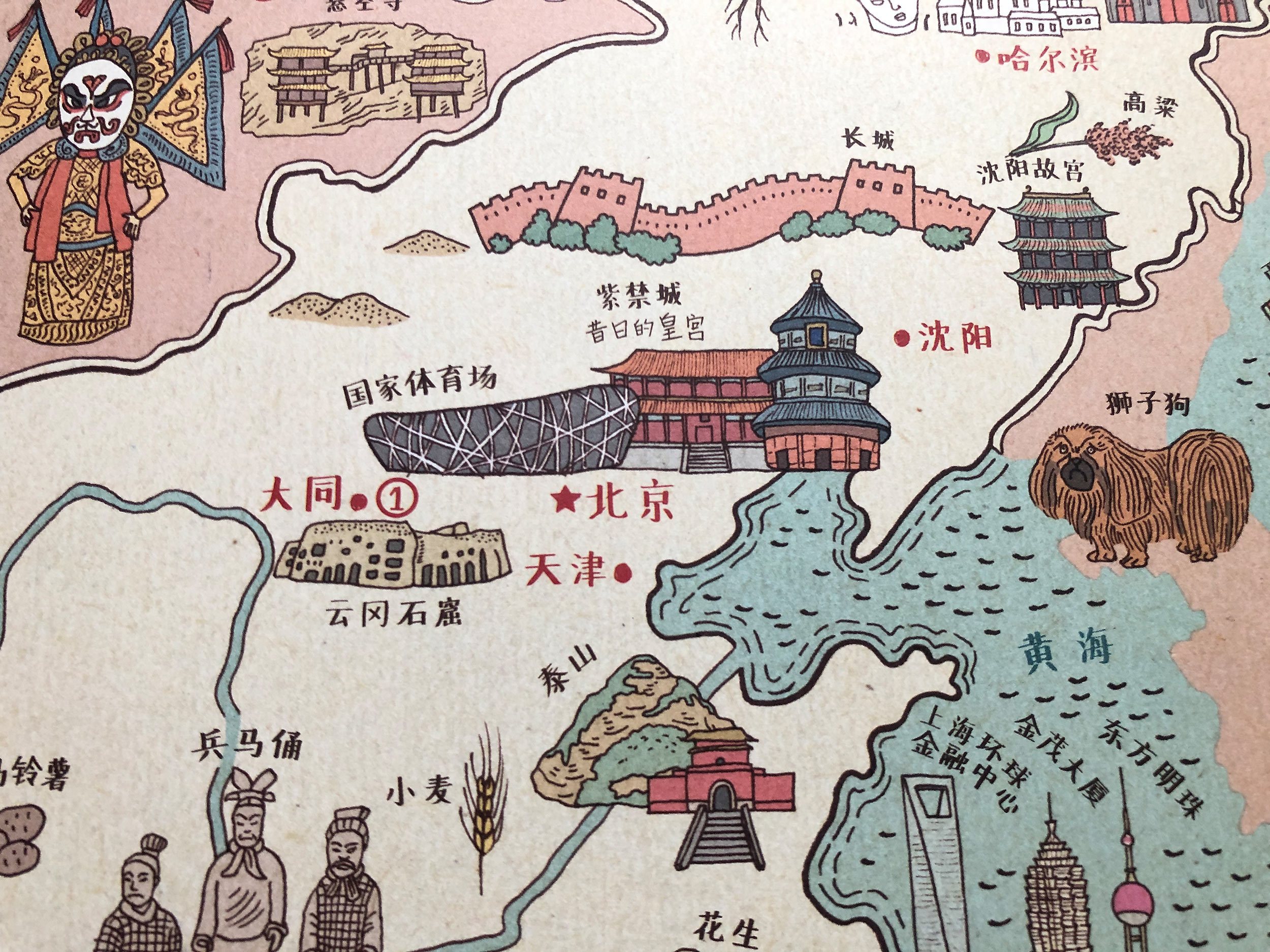 "Beijing marked with a star in Chinese edition of ""Maps""."