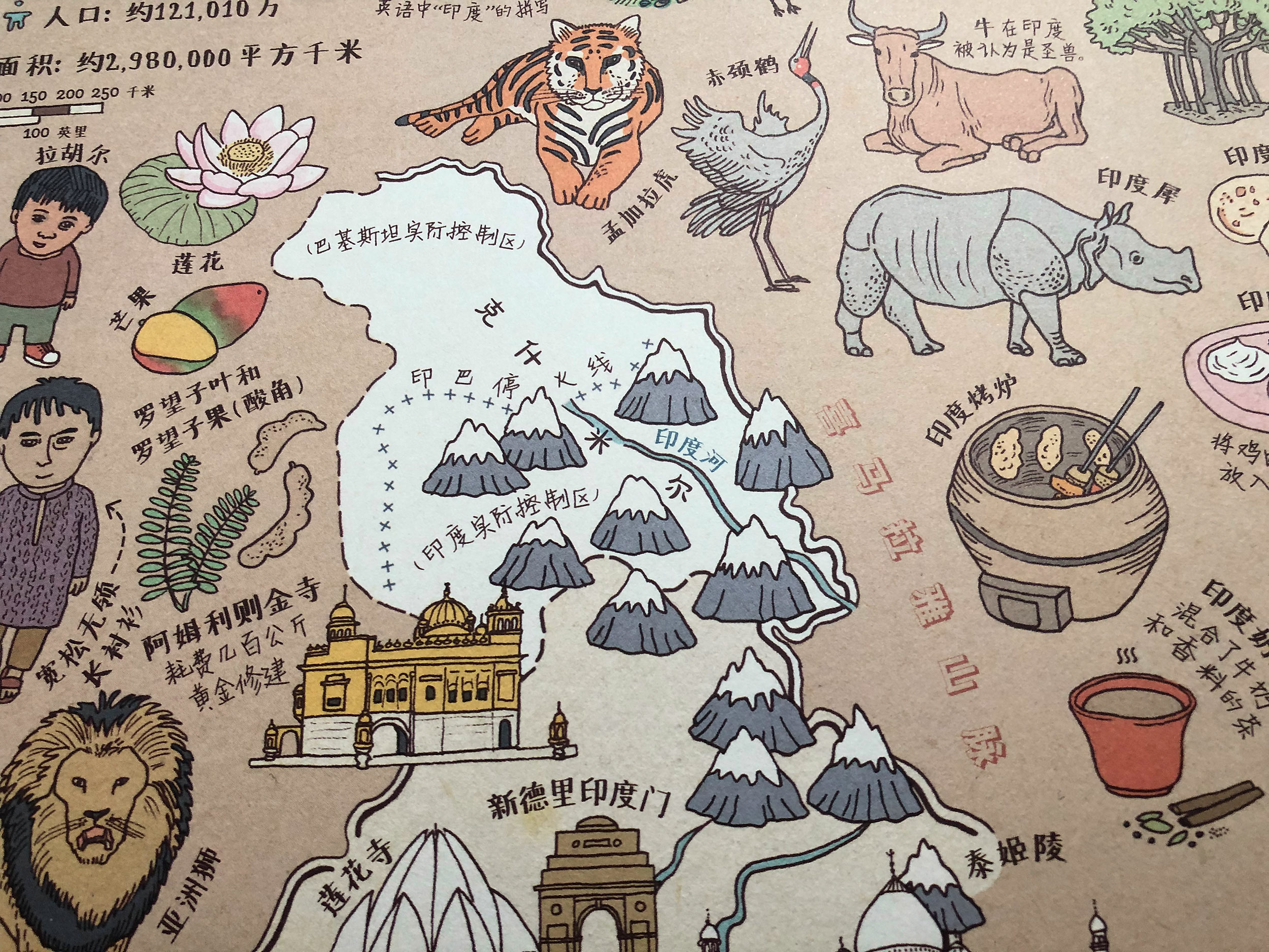 "Additional symbols for borders in Chinese edition of ""Maps""."