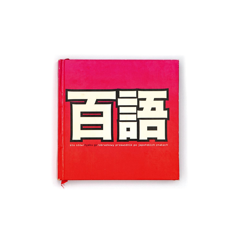hyaku-go.jpg