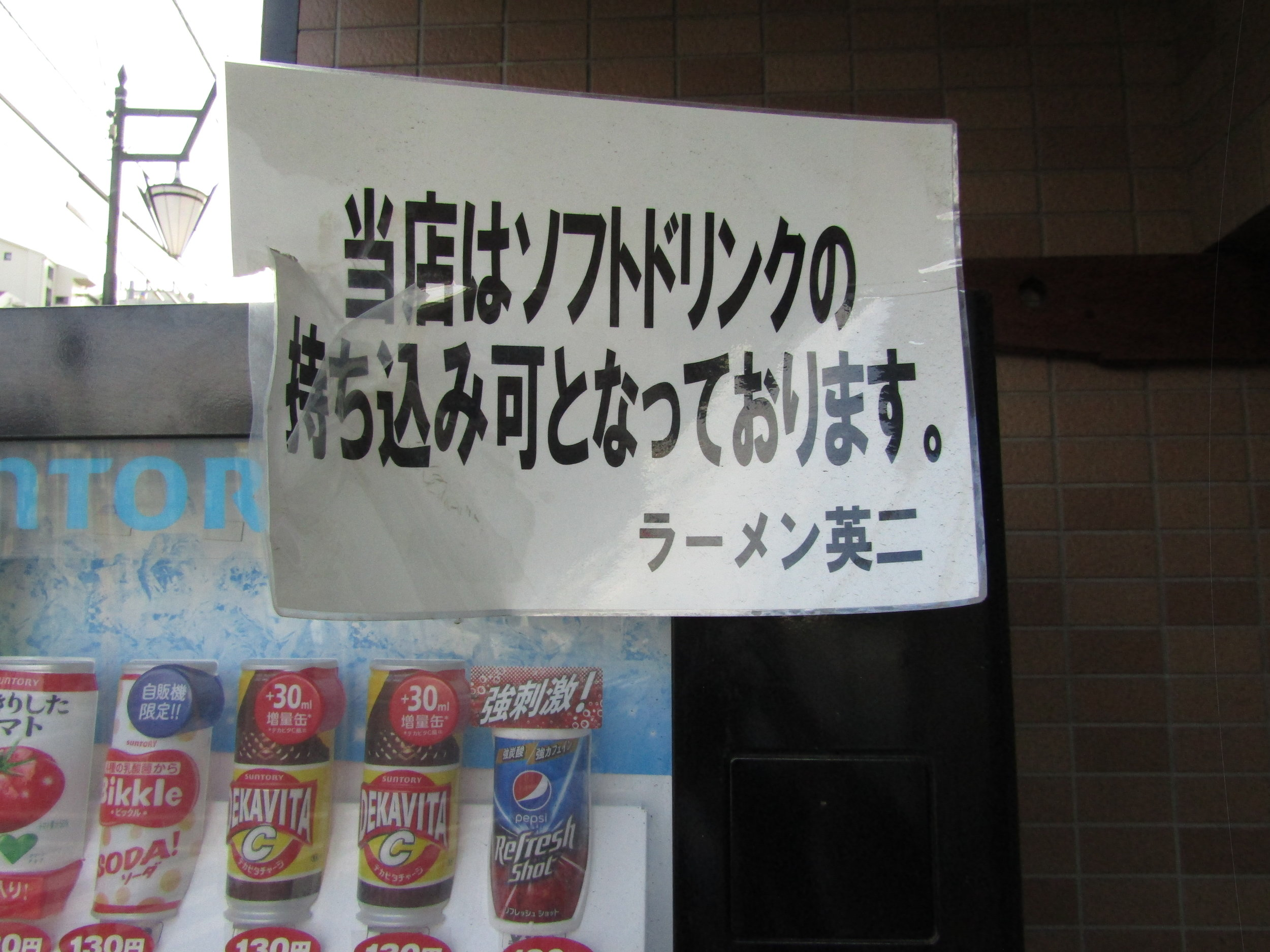 Ramen Eiji Outside 5.JPG