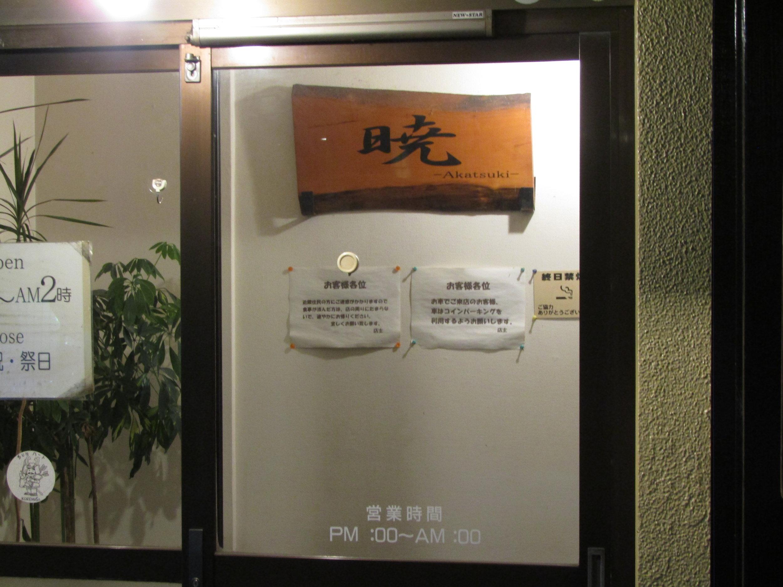 Akatsuki Outside 2.JPG