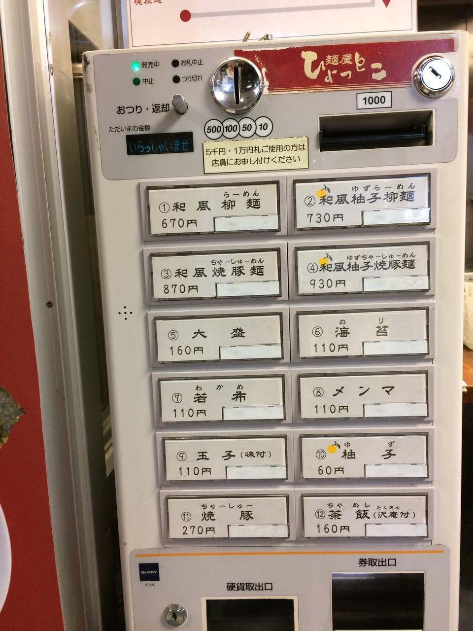 Hyottoko menu.jpg