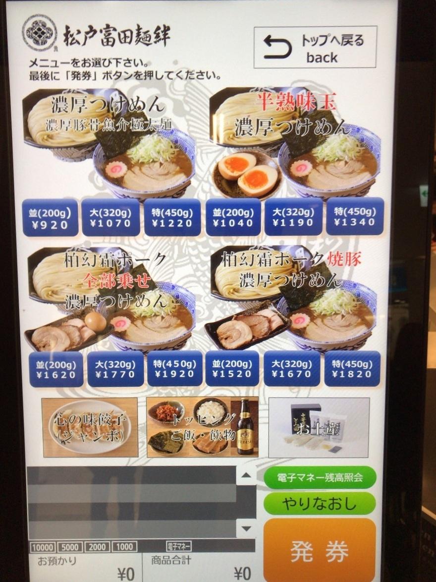 tomita menu 2.jpg