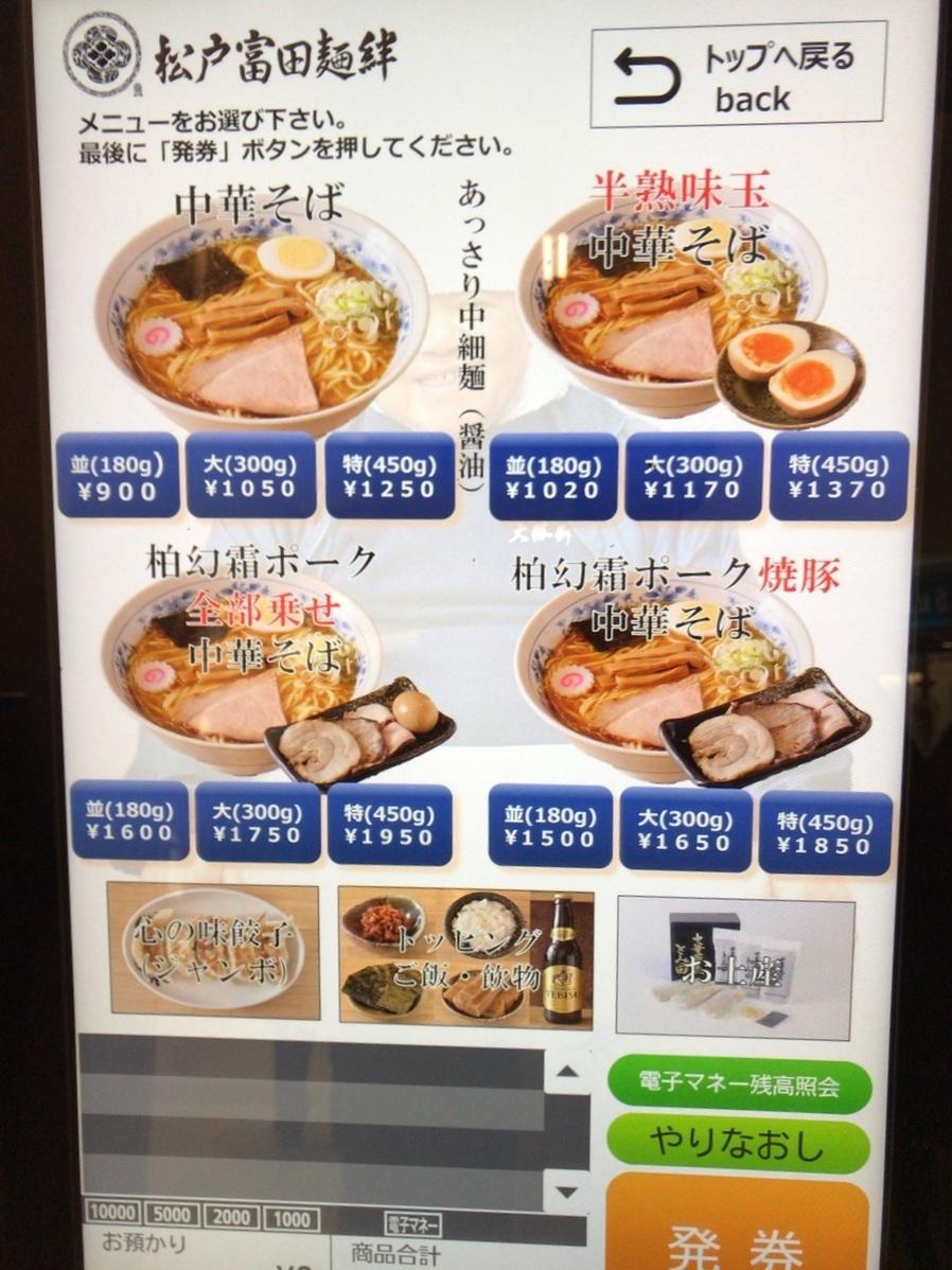 tomita menu 3.jpg