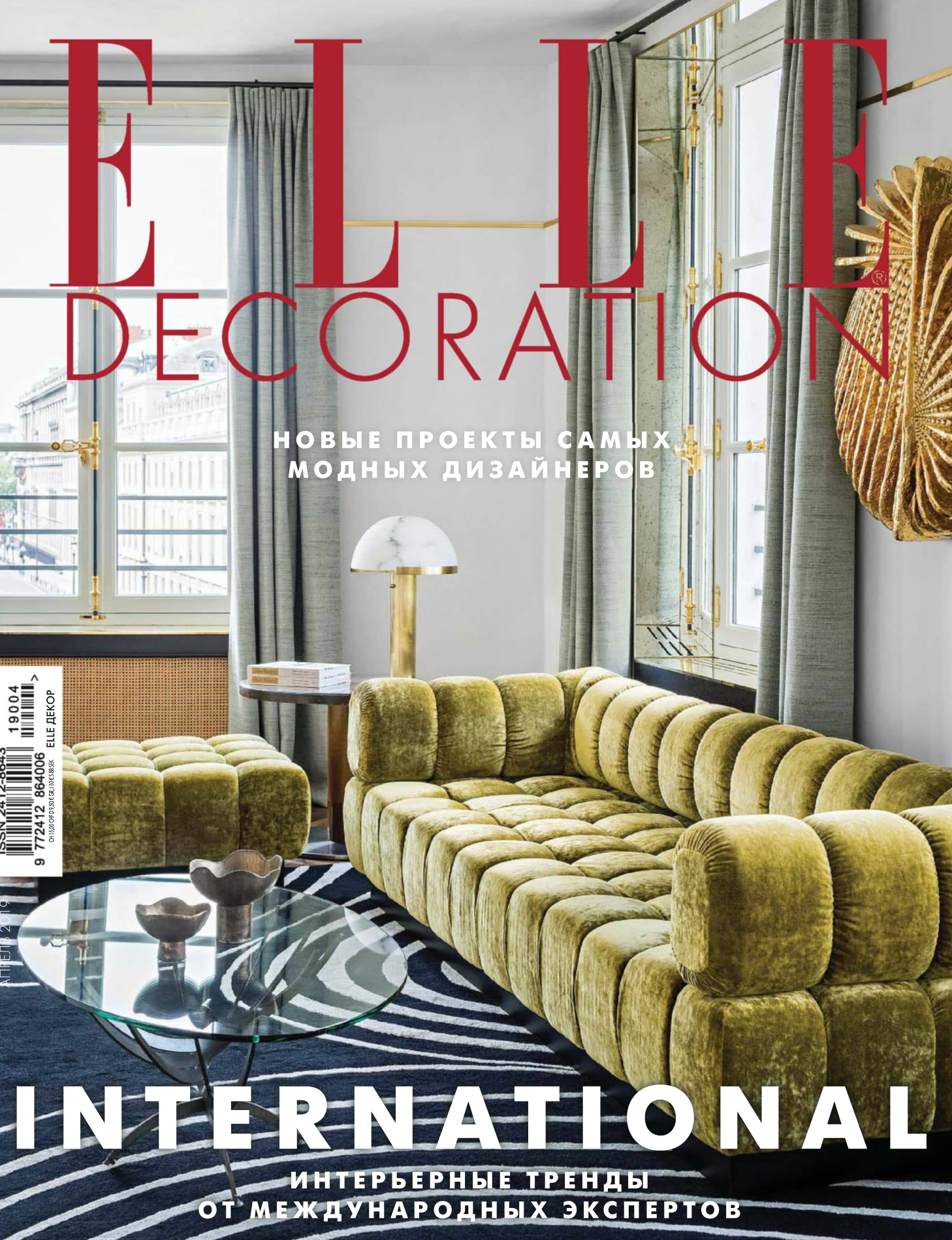 Elle Decoration Russia: A Walk In The Clouds    April 2019