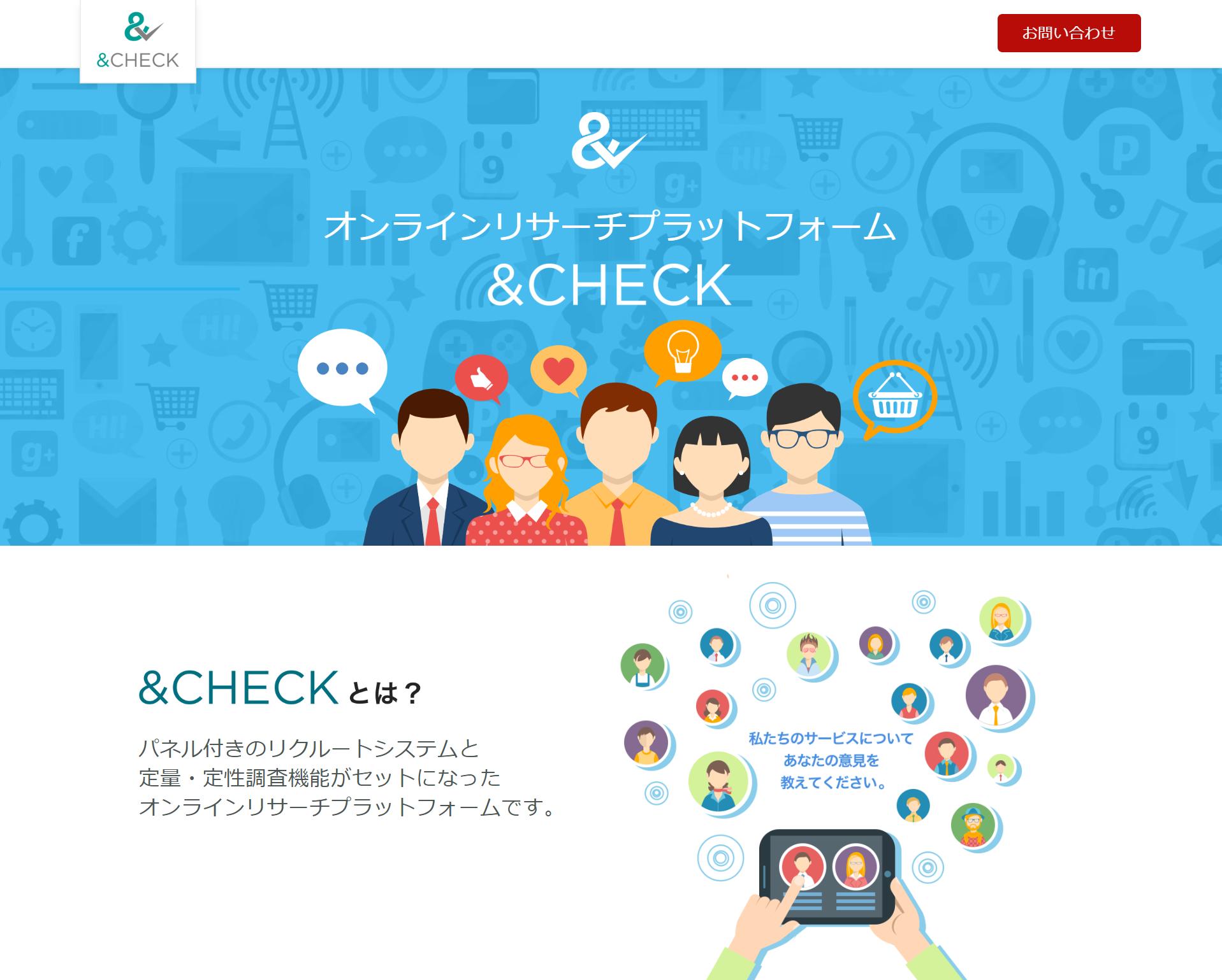 ▲オンラインリサーチプラットフォーム「&Check(アンドチェック)」