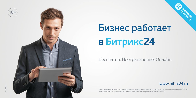 BITRIX24-6x3-(3-d billboard)_18.05.16_3_appr.jpg