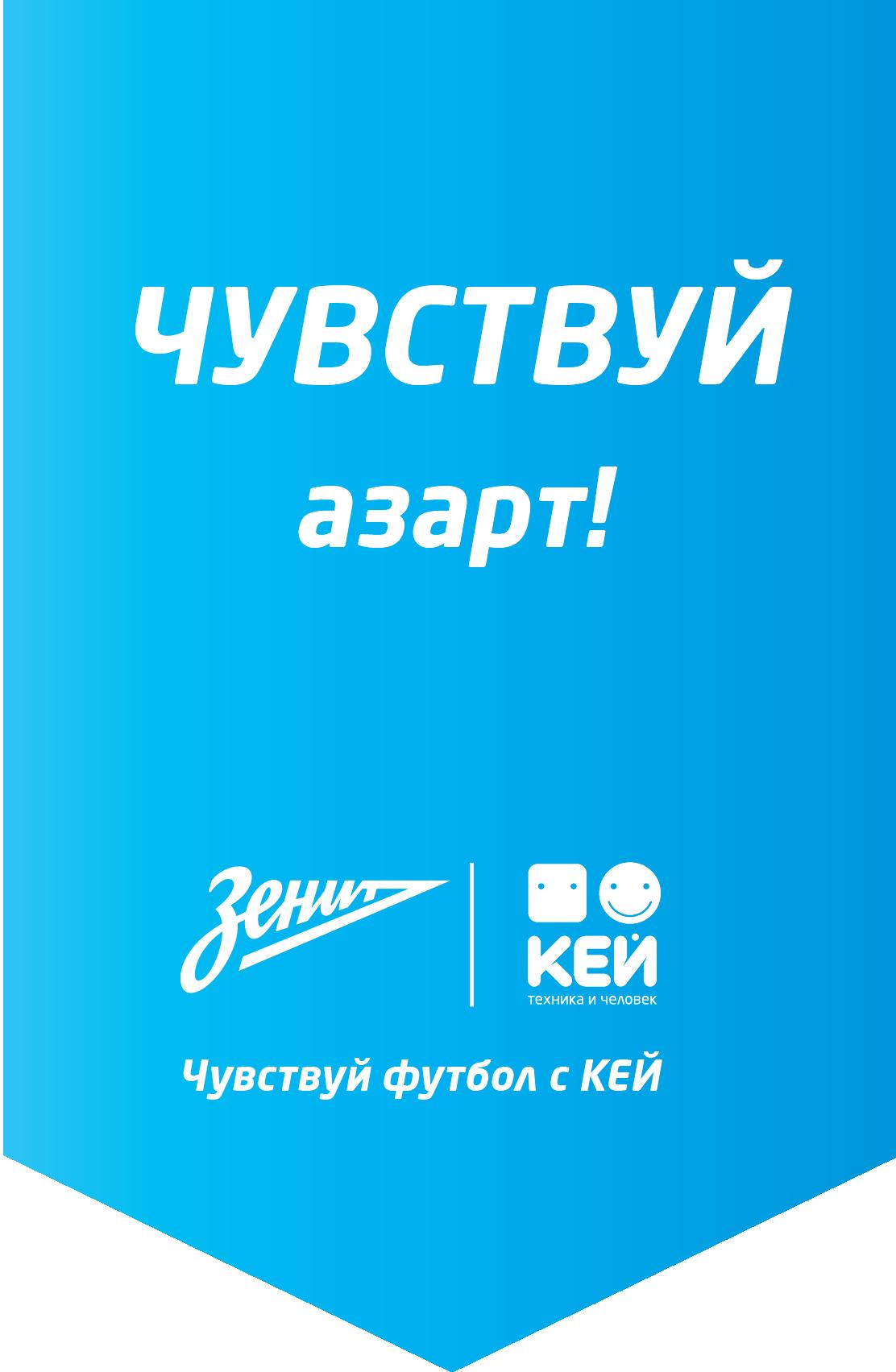 Key_Zenit_Artboard 48.png