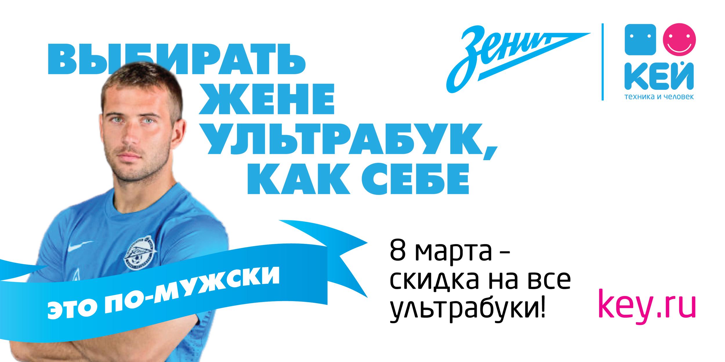 Key_Zenit_Artboard 45.png