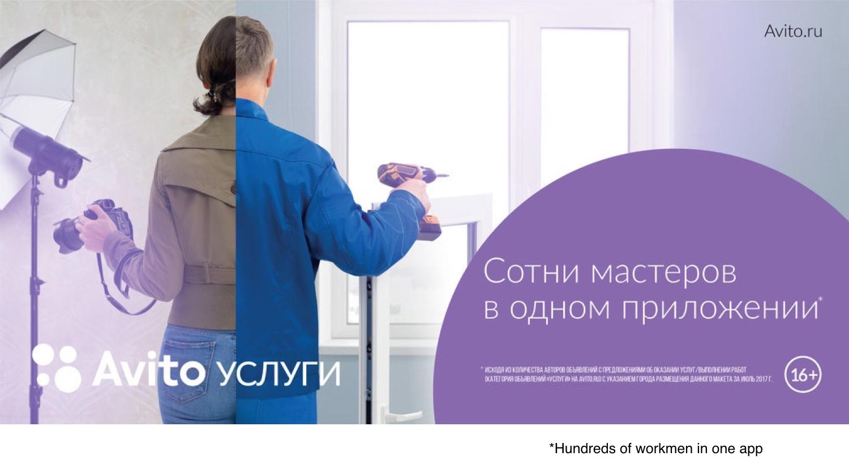 Avito_Serv_Eng.001.jpg