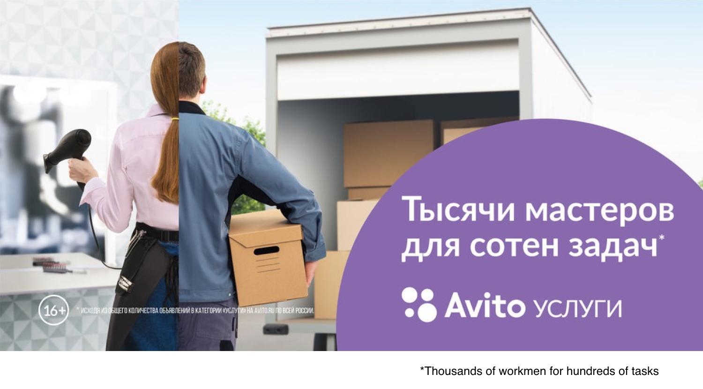 Avito_Serv_Eng.003.jpg