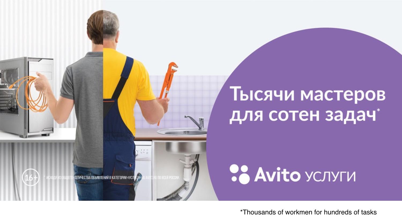 Avito_Serv_Eng.002.jpg