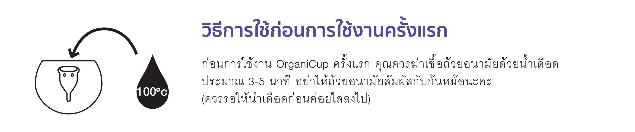 Organicup line AWCO-02.jpg