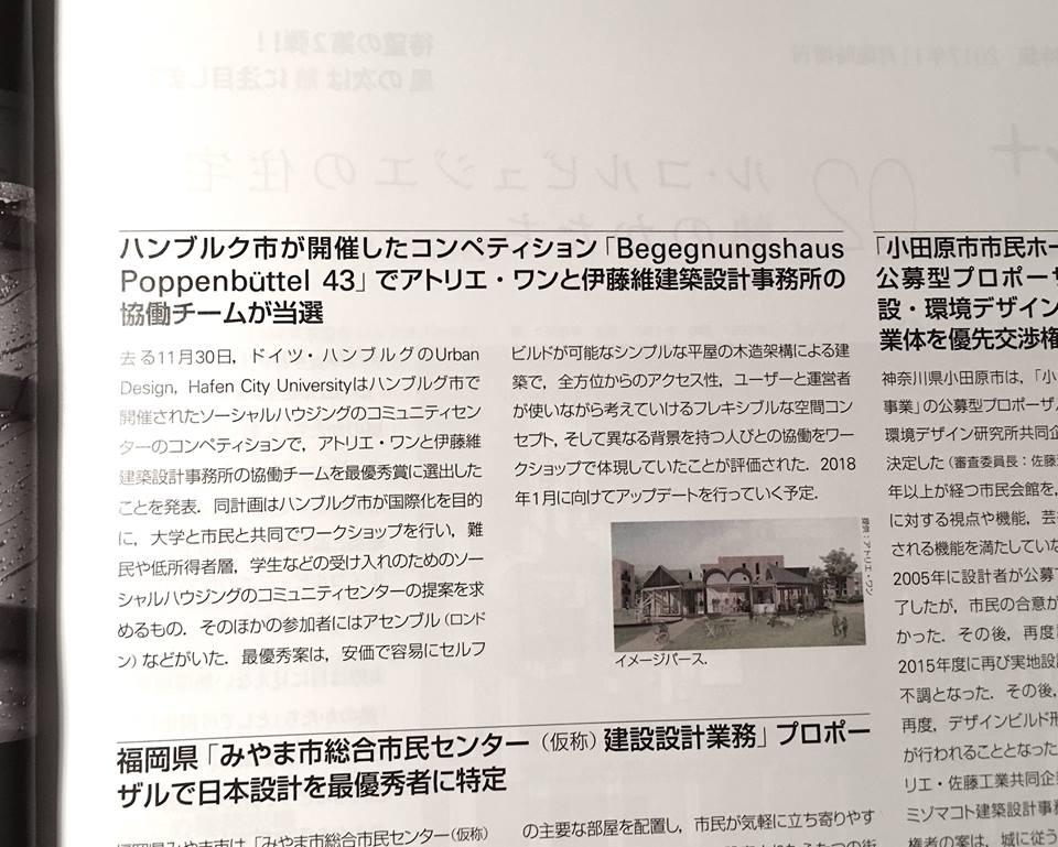 shinkenchiku-201801-news.jpg